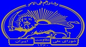 المجلس-الوطني-للمقاومة-الايرانية