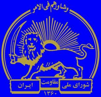 لجنة الشؤون الخارجية للمجلس الوطني للمقاومة الايرانية