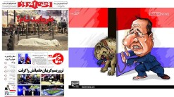 استغلال ملالي ايران تفجيرات باريس