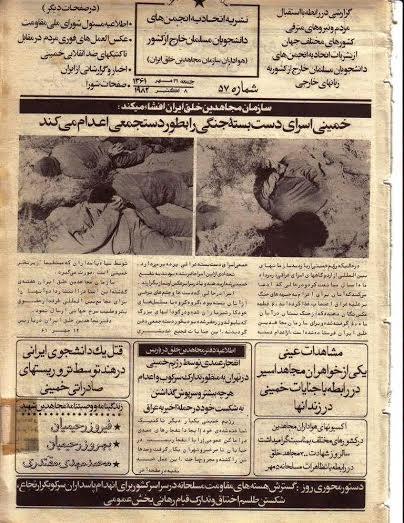 بعد 34 عاما..اعتراف نائب في برلمان نظام #ايران بمذبحة أسرى الحرب ضد #العراق