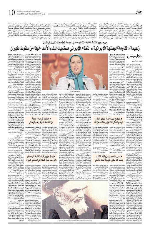 حوار الشرق الاوسط مع السيدة رجوي_Page_2