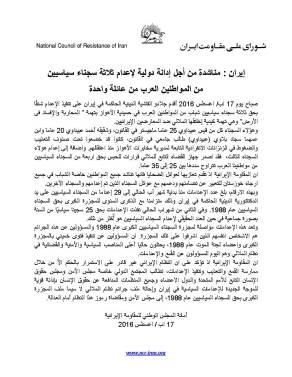 إيران  مناشدة من أجل إدانة دولية لإعدام ثلاثة سجناء سياسيين من المواطنين العرب من عائلة واحدة