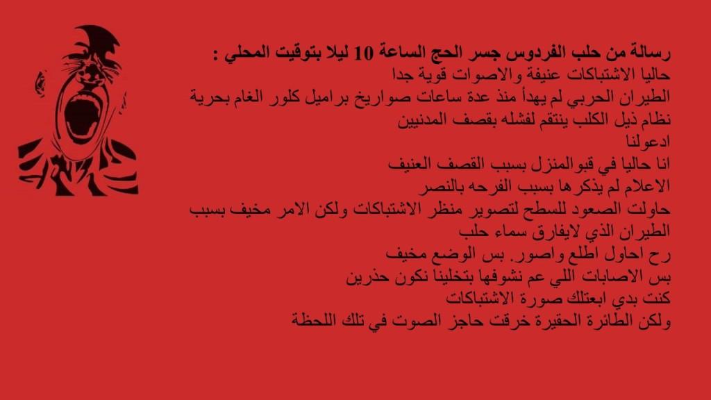 رسالة من حلب الفردوس جسر الحج الساعة 10