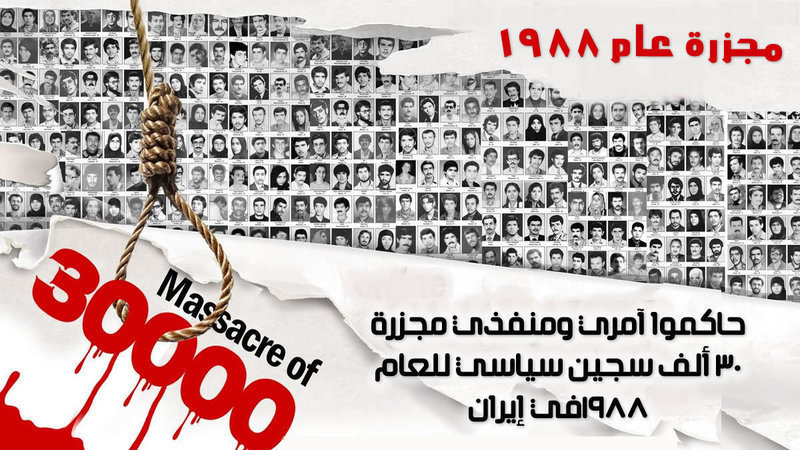 #1988Massacre
